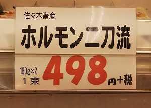 北海道グルメ☆ さすがファイターズの土地!ホルモンも二刀流です♪
