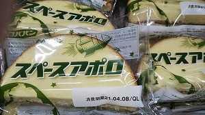 まだ生き残ってた! 昭和50年代の菓子パンはこんな味だった!