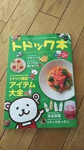 北海道シェアナンバーワン☆ 宅配トドックのマニュアル本とうとう発売!