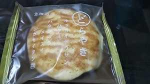 シャトレーゼ一番人気を食べてみた! 和&洋コラボのウマウマどらやき♪