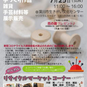 本日開催! 北海道夏のイベント~ハンドメイドマルシェ