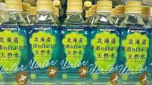 北海道を味わう☆ 期間限定!地域限定!北海道フルーツの天然水♪