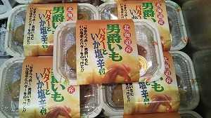 とうとう商品化! 北海道フェアで見つけたB級北海道グルメ♪