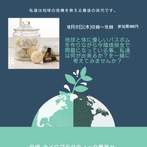 イベント10月17日(木)【地球のことを考える時間】