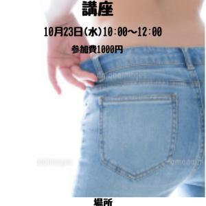 イベント10月23日(水)【キレイな骨盤の作り方講座】