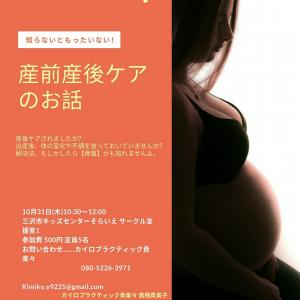 産前産後ケアのお話レポ