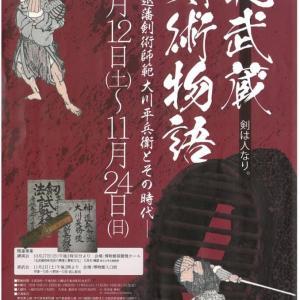 川越市立博物館 企画展「北武蔵剣術物語」