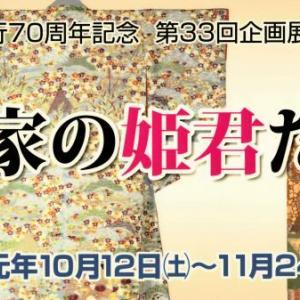 行田市制施行70周年記念 行田市郷土博物館 第33回企画展「武家の姫君たち」
