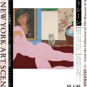 埼玉県立近代美術館「ニューヨーク・アートシーンー滋賀県立近代美術館コレクションを中心に」
