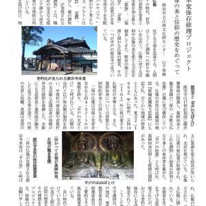 熊谷市公民館連合会「市公連だより」に源宗寺本堂保存修理事業について掲載