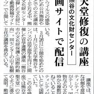 立正大学講座「熊谷市の文化財保護と国際的動向」の動画配信について埼玉新聞に掲載されました。