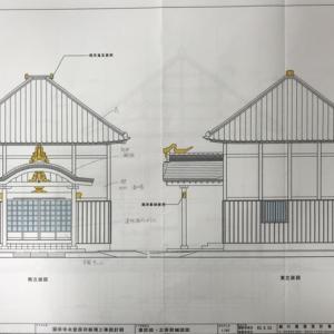 第14回源宗寺本堂保存修理委員会