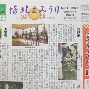 埼北よみうり「わがまち自慢の文化財」巻頭紹介 熊谷の文化財