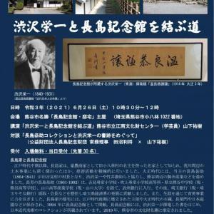 講演会「渋沢栄一と長島記念館を結ぶ道」