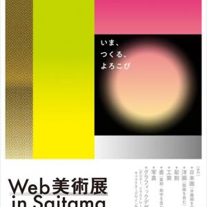 Web美術展 in Saitama