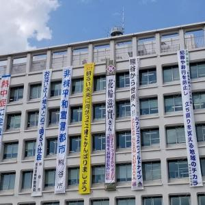 国選定保存技術保持者認定―花輪滋實氏―を祝した懸垂幕の設置