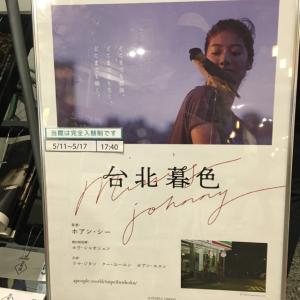 続・華流な1日:台湾暮色