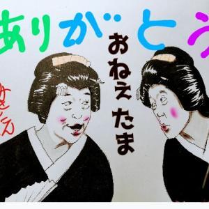 けんちゃん似顔絵漫画