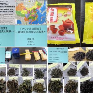 第3回大阪茶旅報告会「茶旅のみやげ話 台湾緑茶の歴史・中国紅茶の歴史と現状」