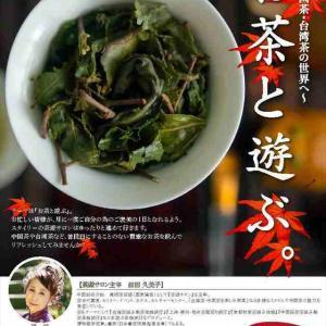 摂津本山 Styly スタイリー 茶遊サロン