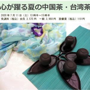 心が躍る夏の中国茶・台湾茶 朝日カルチャーセンターくずは教室