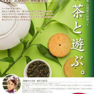摂津本山styly_cultureschool スタイリー茶遊サロン『お茶と遊ぶ』