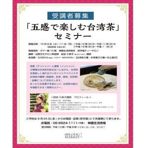 〈神農生活〉茶市場 「五感で楽しむ台湾茶」セミナー開催!