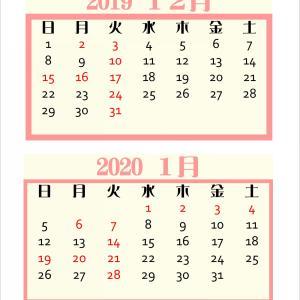 12月11日の営業時間変更のご案内