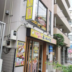 【大塚情報】8月1日にオープンしたばかりの、できたて専門店チッキンラボ