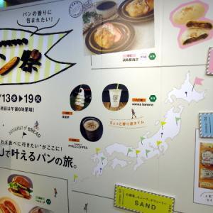 ベーカリー兎座Lepus@IKEBUKURO パン祭