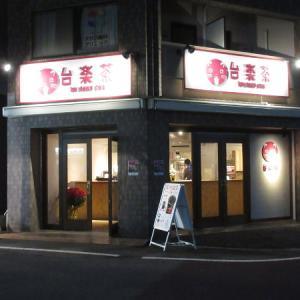 【板橋情報】台楽茶 板橋東口店が12月7日にオープンしました