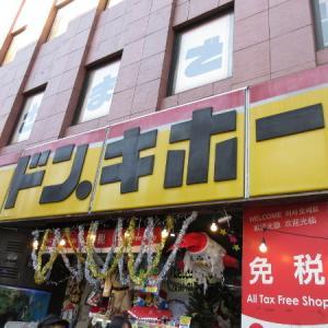 【新大久保情報】ドンキホーテ 新宿店(2019年12月11日)お菓子編