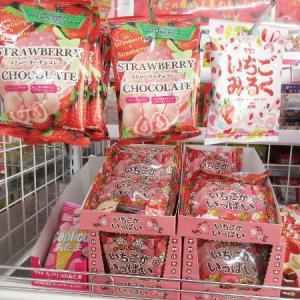 ダイソーが苺祭りだった!