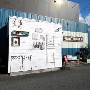 【土岐市情報】Secret Time Cafe(シークレットタイムカフェ)