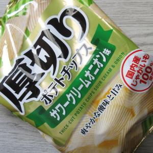 【CGC】厚切りポテトチップス サワークリームオニオン味