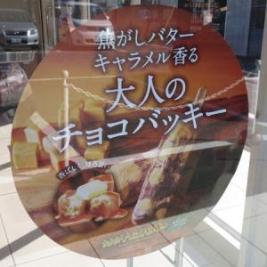 【シャトレーゼ】大人のチョコバッキー 焦がしバターキャラメル