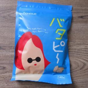 【カネスエ】バタピ~