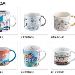 【コラム】台湾のスターバックス(統一星巴克)限定マグカップ