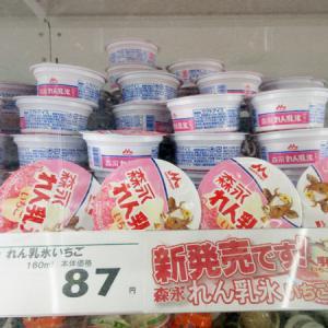 森永れん乳氷 いちご@森永乳業