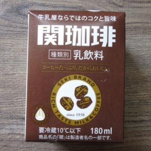 【関牛乳】関珈琲