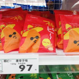 【カネスエ】柿ピ~ 唐辛子味
