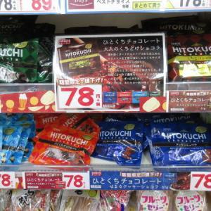 【土岐市情報】ゲンキーがお菓子の種類が豊富で一番安い気がする
