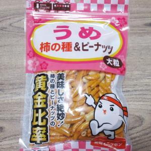 【ゲンキー】うめ 柿の種&ピーナッツ 大粒
