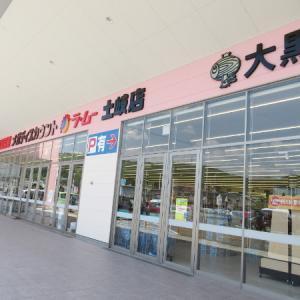 【ラ・ムー 土岐店】100円のタピオカミルクティーを発見!