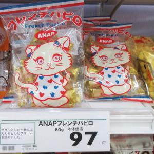 【土岐市情報】ANAPコラボのお菓子を発見したよ~!