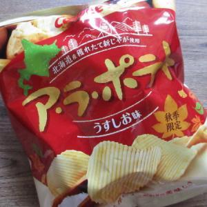【カルビー】秋季限定 ア・ラ・ポテト うすしお味