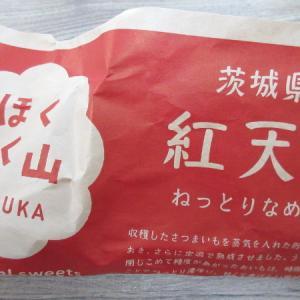 【バロー】焼き芋(紅天使)
