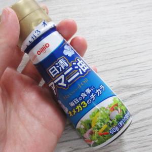 【日清】アマニ油
