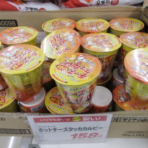 【爆誕】パルドの韓国風汁なし炒めヌードル チーズタッカルビがカップ麺になってた!