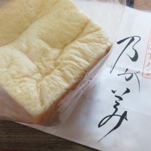 高級「生」食パン専門店の乃が美(のがみ)総本店(トースト編)